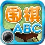 围棋ABC-吃子篇